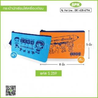กระเป๋าเครื่องเขียนนักเรียน รหัส S.259