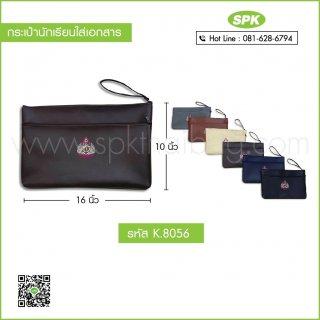 กระเป๋านักเรียนใส่เอกสาร รหัส K.8056