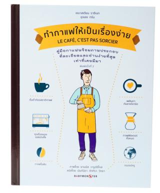 หนังสือ ทำกาแฟให้เป็นเรื่องง่าย