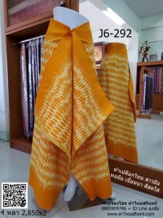 ผ้าเปลือกไหม แฟนซี ดอกส้ม ลายคมชัด 4 หลา ตัดได้เต็มชุด