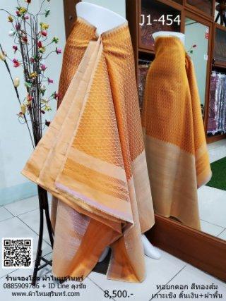 ผ้าไหมทอยกดอก  ลายพานพุ่ม สีส้มทอง เกาะเชิง ดิ้นเงิน + ผ้าพื้น