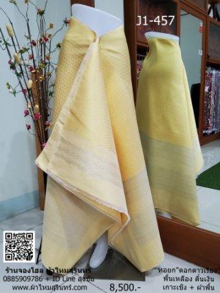 ผ้าไหมทอยก ลายดอกดาวเรือง สีเหลือง ดิ้นเงิน เกาะเชิง + ผ้าพื้น