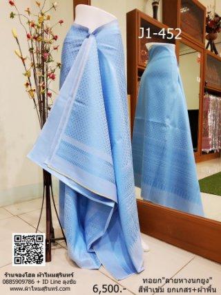 ผ้าไหมทอยกดอก  ลายหางนกยูง ยกเกสร สีฟ้าเข้ม+ ผ้าพื้น