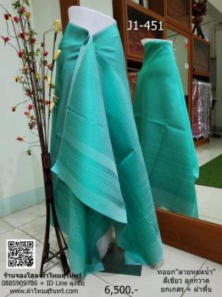 ผ้าไหมทอยกดอก  ลายหยดน้ำ สีเขียว ยกเกสร + ผ้าพื้น