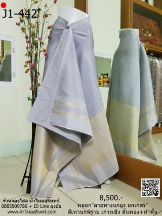 ผ้าไหมทอยกดอก  ลายหางนกยูง ยกเกสร สีเทานกพิราบ เกาะเชิง ดิ้นทอง+ผ้าพื้น