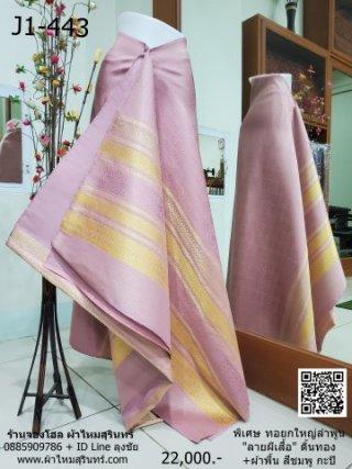 ผ้าไหมทอยกใหญ๋ ลำพูน ลายผีเสื้อ สีชมพู กะปิ เชิงดิ้นทอง สีเขียวสดใส  + ผ้าพื้น