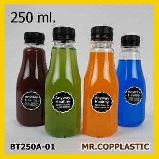 ขวดบรรจุ น้ำผลไม้ ขนาด 250 Ml