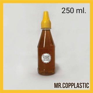 ขวดบรรจุน้ำผึ้งฝาแหลม ขนาด 250 ML