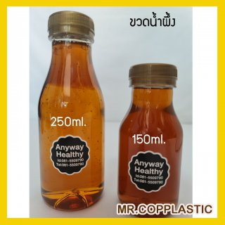 ขวดบรรจุน้ำผึ้งฝา 34 mm ขนาด 150-250 ML
