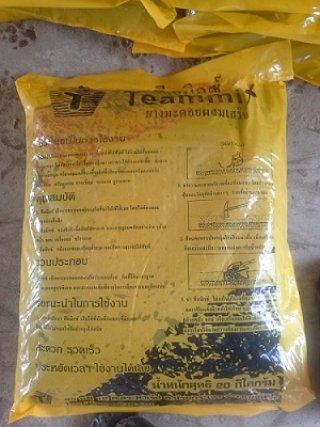 ยางมะตอยสำเร็จรูป ชนิดถุง 20 กิโลกรัม