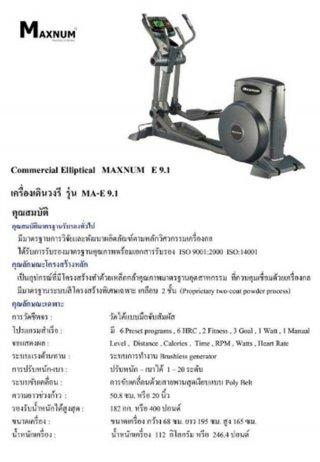 เครื่องเดินวงรี MAXNUM MA-E9.1