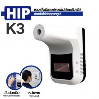 เครื่องวัดอุณหภูมิหน้าผาก HIP K3