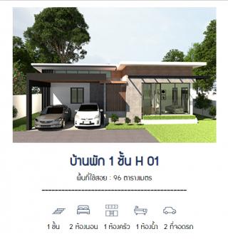 บ้านพัก 1 ชั้น H 01