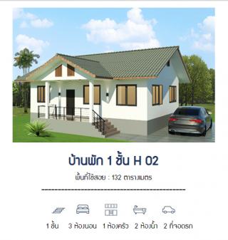บ้านพัก 1 ชั้น H 02