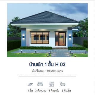 บ้านพัก 1 ชั้น H 03