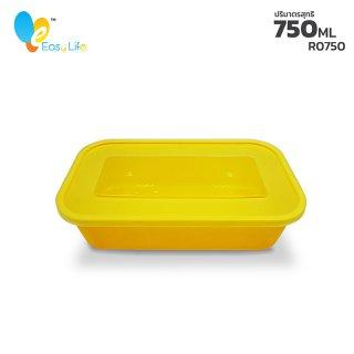 กล่องอาหารอีซี่ไลฟ์ รหัส R (สีเหลือง) ขนาด 750 ml