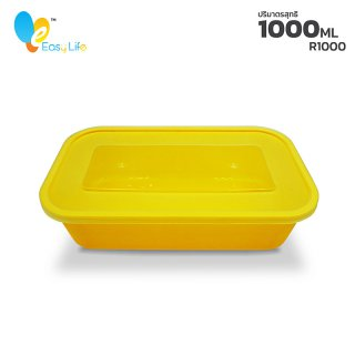 กล่องอาหารอีซี่ไลฟ์ รหัส R (สีเหลือง) ขนาด 1000 ml