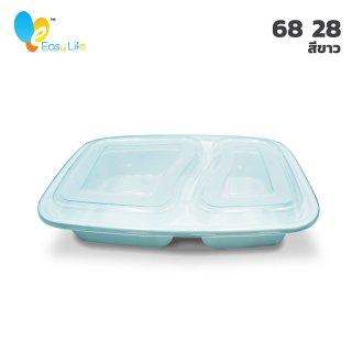 กล่องอาหารอีซี่ไลฟ์สีขาว รหัส 68 28