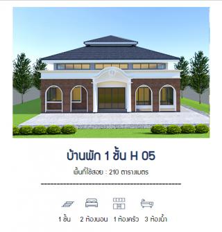 บ้านพัก 1 ชั้น H 05