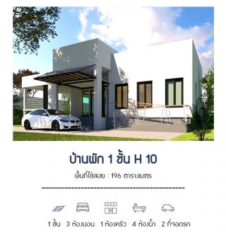 บ้านพัก 1 ชั้น H 10