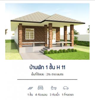 บ้านพัก 1 ชั้น H 11