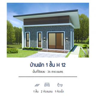 บ้านพัก 1 ชั้น H 12