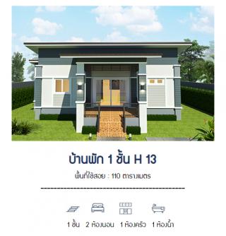 บ้านพัก 1 ชั้น H 13