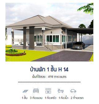 บ้านพัก 1 ชั้น H 14