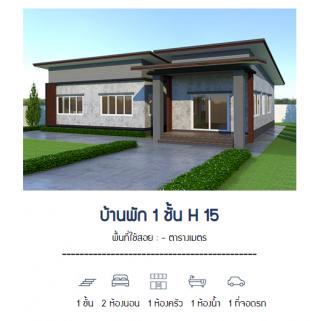 บ้านพัก 1 ชั้น H 15