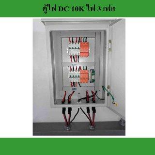 ตู้ไฟ DC 10kw 3Phase