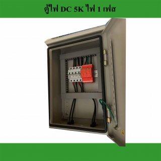 ตู้ไฟ DC 5kw 1Phase