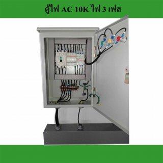 ตู้ไฟ AC 10kw 3Phase