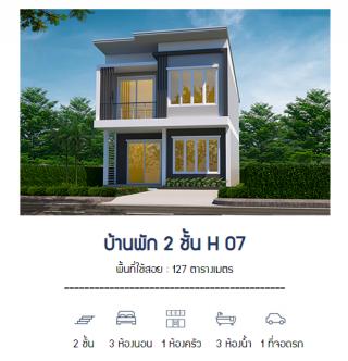 บ้านพัก 2 ชั้น H 07