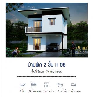 บ้านพัก 2 ชั้น H 08