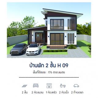 บ้านพัก 2 ชั้น H 09