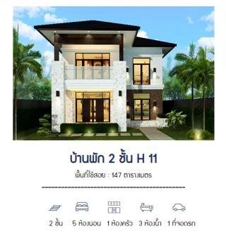 บ้านพัก 2 ชั้น H 11