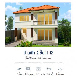 บ้านพัก 2 ชั้น H 12