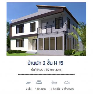 บ้านพัก 2 ชั้น H 15