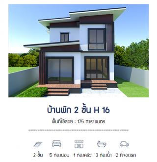 บ้านพัก 2 ชั้น H 16