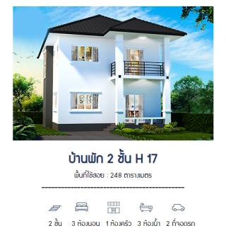 บ้านพัก 2 ชั้น H 17