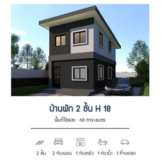 บ้านพัก 2 ชั้น H 18