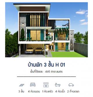 บ้านพัก 3 ชั้น H 01