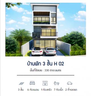 บ้านพัก 3 ชั้น H 02