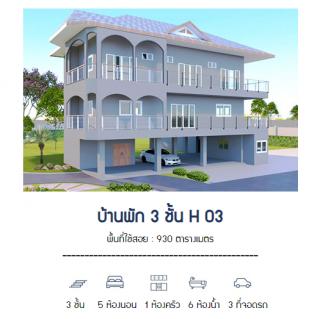 บ้านพัก 3 ชั้น H 03