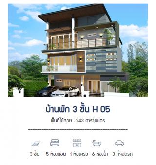 บ้านพัก 3 ชั้น H 05