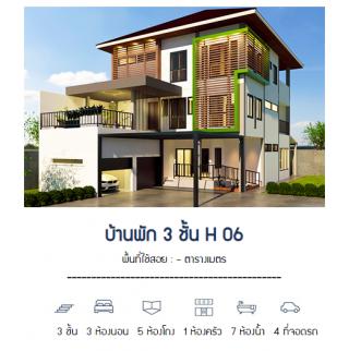 บ้านพัก 3 ชั้น H 06