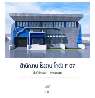 สำนักงาน โรงงาน โกดัง F 07