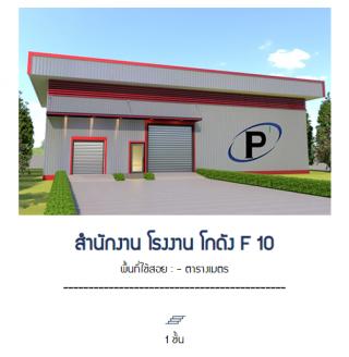 สำนักงาน โรงงาน โกดัง F 10