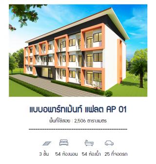 แบบอพาร์ทเม้นท์ แฟลต AP 01