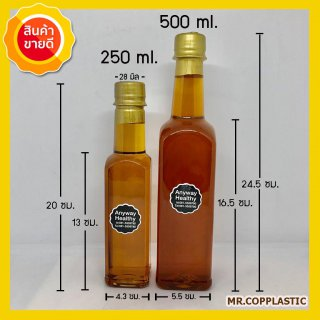 ขวดบรรจุน้ำผึ้ง ขนาด 250-500 ML